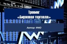 Научу работать в Excel 9 - kwork.ru