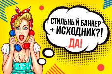 Сделаю простую GIF-ку, GIF баннер 38 - kwork.ru