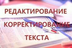 Наберу текст быстро и грамотно с любого образца 4 - kwork.ru