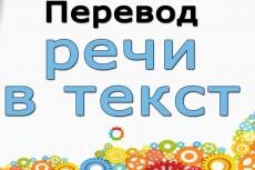 Качественный, грамотный, уникальный рерайт в кратчайшие сроки 3 - kwork.ru