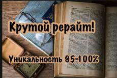 Грамотный рерайт текстов с высокой уникальностью 6 - kwork.ru