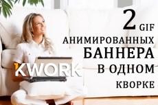 Сделаю баннер для вашего сайта 38 - kwork.ru