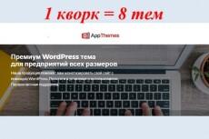 Премиум шаблоны wordpress интернет-магазинов 65 - kwork.ru