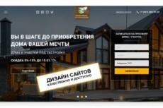 Дизайн Landing Page 29 - kwork.ru