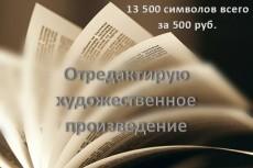 Наберу текст с отсканированных страниц 5 - kwork.ru