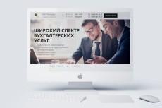 Страница сайта в PSD 37 - kwork.ru