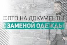 Реставрация и ретушь старых фотографий любой сложности 40 - kwork.ru