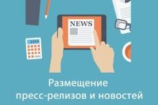 Продвигающие мета-теги (title, description, h1) для страниц 3 - kwork.ru