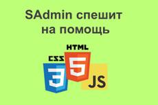 Исправлю критические ошибки в коде вашего сайта 10 - kwork.ru