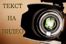 Анимация титров и текста в видео 9 - kwork.ru