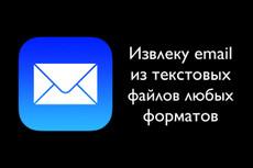 Быстро наберу Вам текст с любых фото, изображений и документов 14 - kwork.ru
