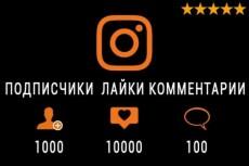 5000 подписчиков в Instagram. Также лайки, просмотры, комментарии 3 - kwork.ru