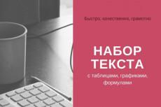 Наберу текст быстро, грамотно 21 - kwork.ru