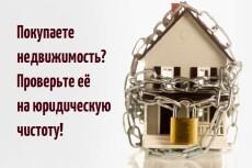 Выписка из ЕГРН по адресу или кадастровому номеру 4 - kwork.ru