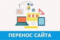 Пропишу Title, Description, Keywords, H1, H2 5 - kwork.ru
