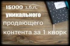 Описания товаров, уникальный контент для вашего сайта 11 - kwork.ru
