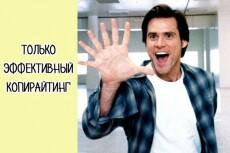 Уникальный постинг для ВК 3 - kwork.ru