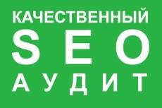 Seo аудит / Seo рекомендации 12 - kwork.ru