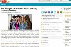 Размещу рекламу на сайте 4 - kwork.ru