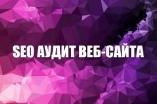 Юзабилити дизайна сайта. Привлекаем пользователя на сайт дизайном! 4 - kwork.ru