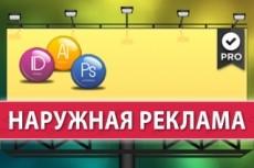 Дизайн полиграфии. Листовки или флаера 33 - kwork.ru