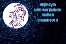 Переведу ваш текст в вектор 10 - kwork.ru