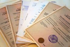 Подготовлю документы для регистрации ООО или ИП 22 - kwork.ru