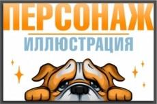 Персонаж или Вы в стиле Чиби 18 - kwork.ru