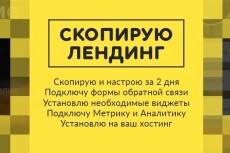 Поправлю ваш сайт под Федеральный закон 152 4 - kwork.ru