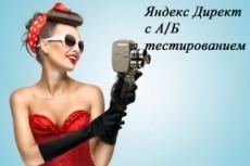 Настройка РСЯ 25 - kwork.ru