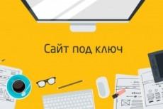 Landing Page, сайт-визитка под ключ 17 - kwork.ru