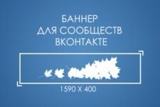 Создам аватарку и баннер для группы ВКонтакте 20 - kwork.ru