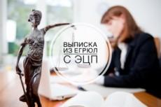 Составлю досудебную претензию, отзыв на претензию 18 - kwork.ru