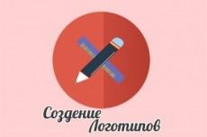 Создам логотип исходя из ваших идей и предложений 21 - kwork.ru