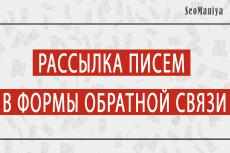 Разошлю письма по электронной почте 8 - kwork.ru