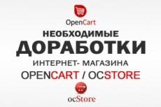 Доработка интернет-магазин на OpenCart 5 - kwork.ru