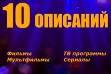 10 информативных описаний товаров 4 - kwork.ru