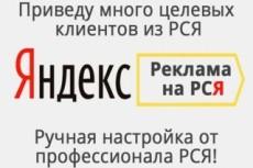 Контекстная реклама Яндекс. Директ 100 объявлений за 500 руб 26 - kwork.ru