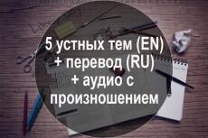 Обучение английскому языку 18 - kwork.ru