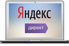 Настройка контекстной рекламы Яндекс Директ. Поиск, РСЯ, Ретаргетинг 24 - kwork.ru