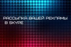 Вышлю Ваш сайт или рекламу 1000 подписчикам в письмах 3 - kwork.ru