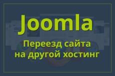 Чистка кода сайта на Joomla 19 - kwork.ru