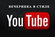 Сценарий для блога 4 - kwork.ru