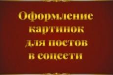 Сделаю картинки для товаров ВКонтакте 26 - kwork.ru