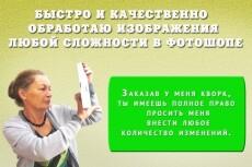 Обработка изображений в фотошопе 104 - kwork.ru