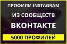 Соберу базу контактов сообществ ВК 4 - kwork.ru