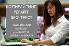 Рерайтинг вашего текста 21 - kwork.ru
