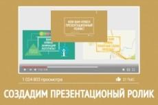 Видео открытка к Дню рождения 8 - kwork.ru