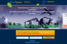 Сайт маникюр, педикюр, наращивание ногтей landing page 24 - kwork.ru