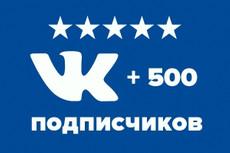 500 друзей - подписчиков на профиль ВК - на личную страницу 21 - kwork.ru